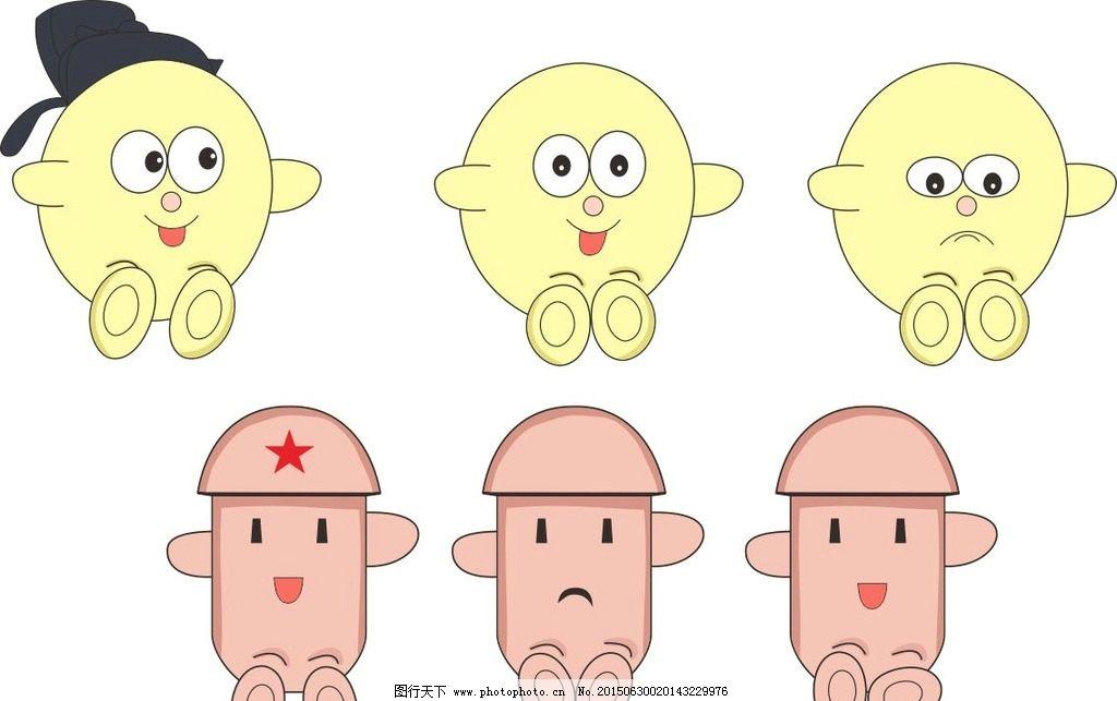 可爱图标 表情包 表情三连拍