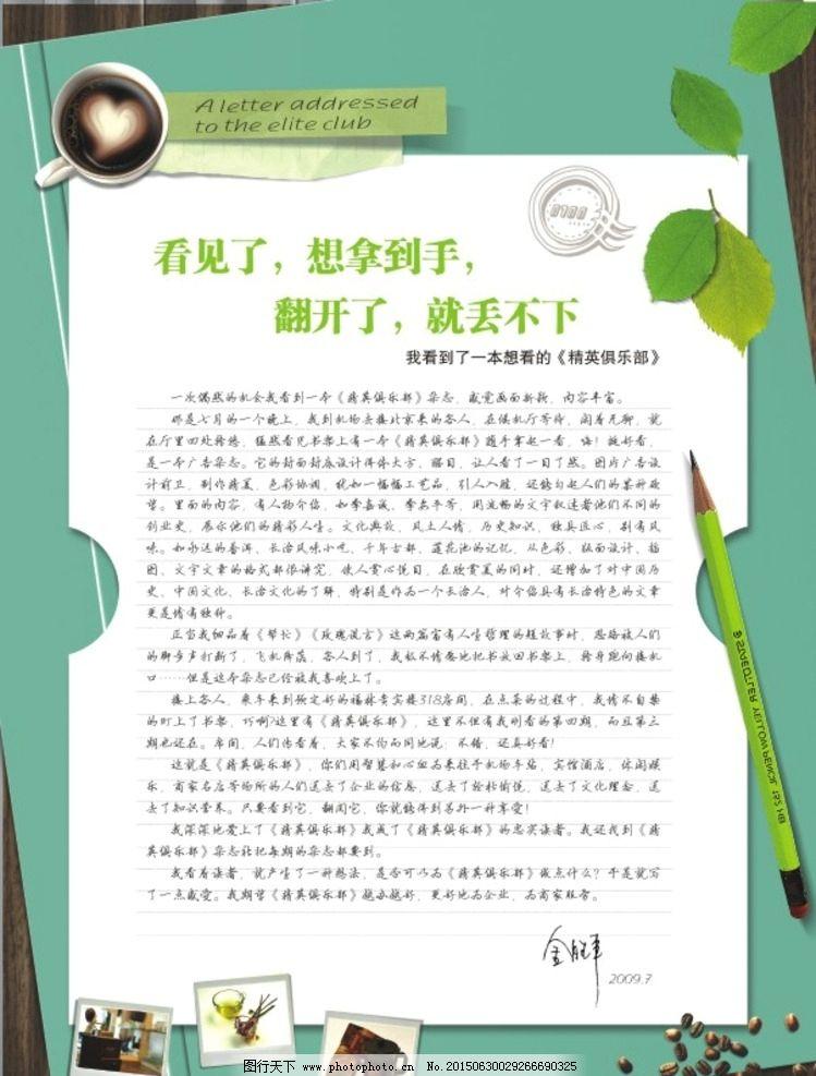 信纸 一封信      展板 宣传单 版式 排版 文艺 创意 铅笔 设计 广告