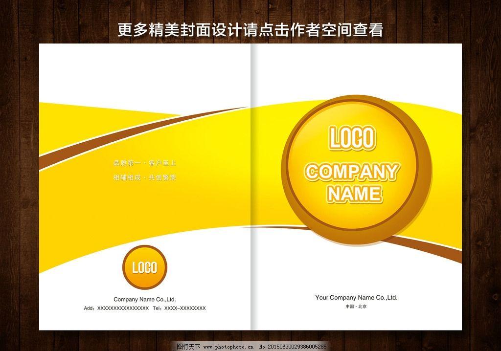 高档画册封面 科技封面 企业封面 简洁封面 画册封面设计 高档 圆形