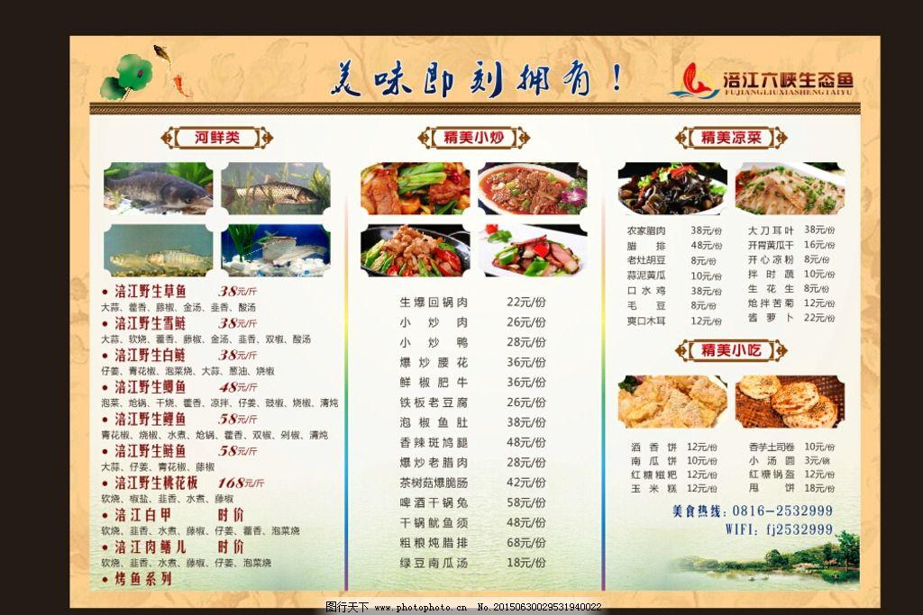 点菜单 菜单 中式 中国风 菜谱 价目表 高档菜单 火锅菜单 中餐菜单