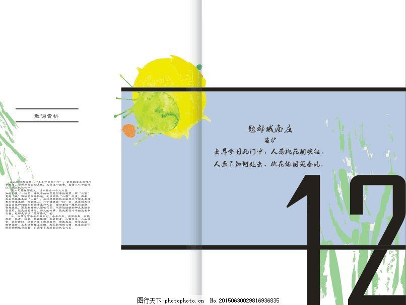 画册(诗歌) 画册诗歌 彩色水墨失量图 版式设计 字体设计 白色