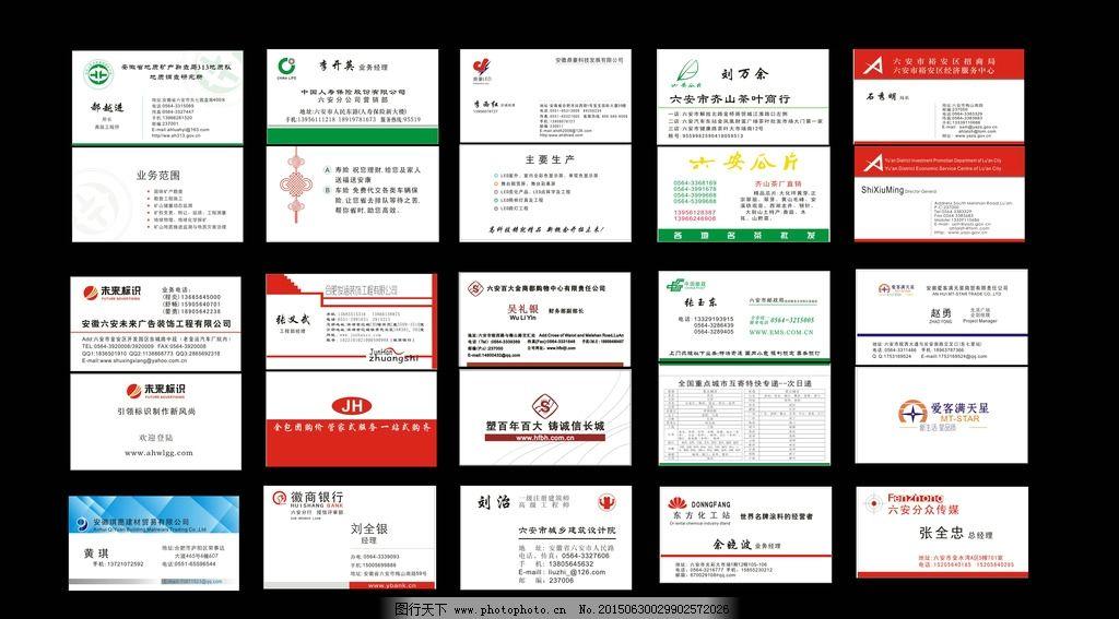 名片 名片模板 名片模板大全 名片格式 名片制作 名片设计 原创作品