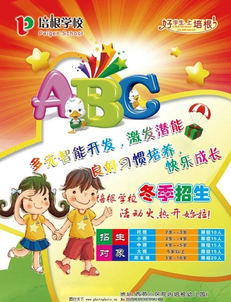 幼儿园招生宣传单内容模板图片_海报设计_广告设计_图