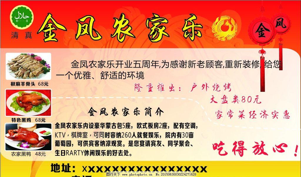 回民 清真 饭店 饭庄 宣传单 横版 dm  设计 广告设计 dm宣传单  cdr