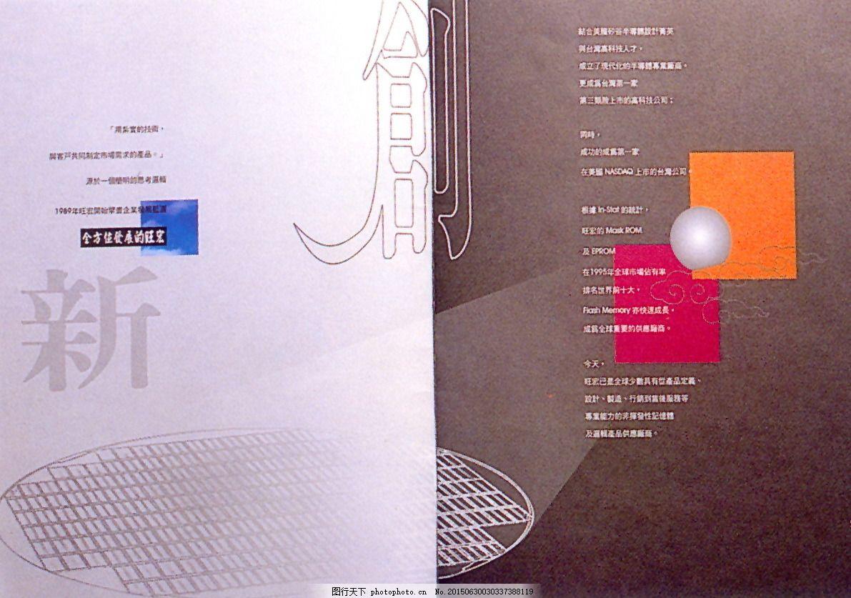 折页 型录 设计素材 折页专辑 型录设计 平面设计     白色 jpg