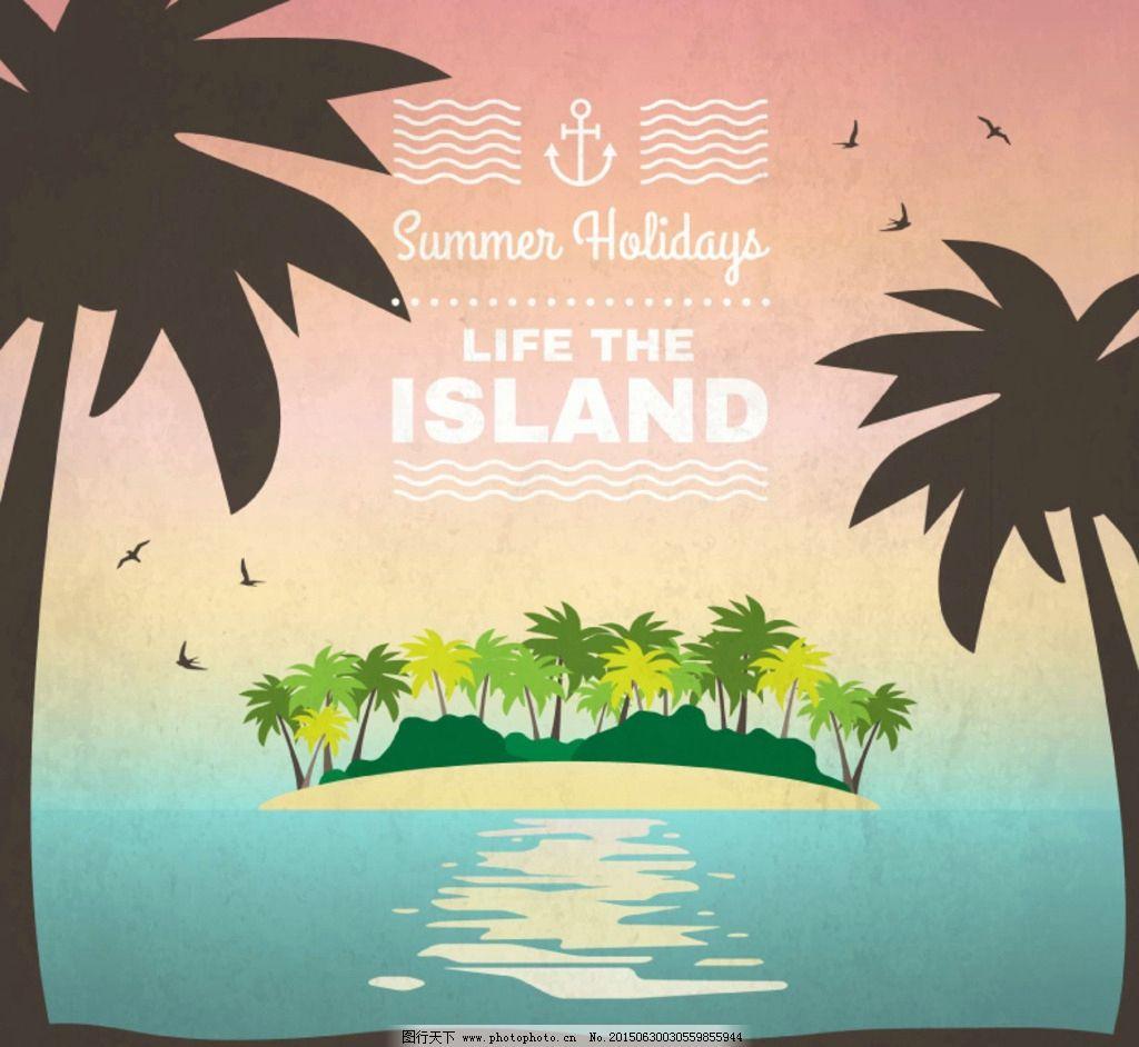 度假海报背景 夏季海滩海报 椰子树 岛屿海岛 夏日椰林岛屿 设计 底纹