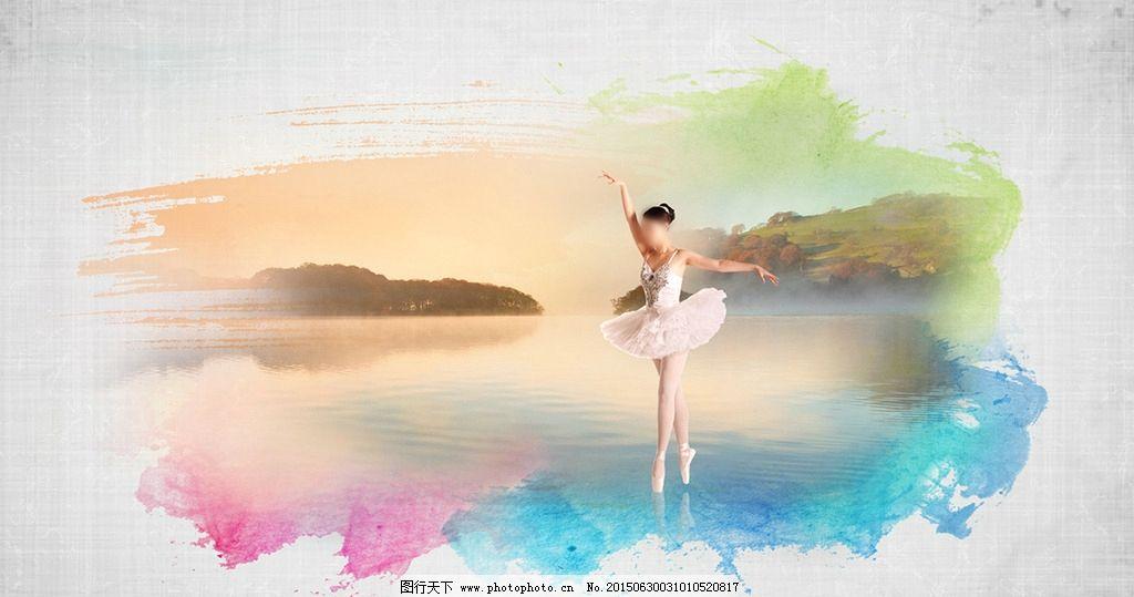 水彩笔画湖面风景芭蕾女孩图片