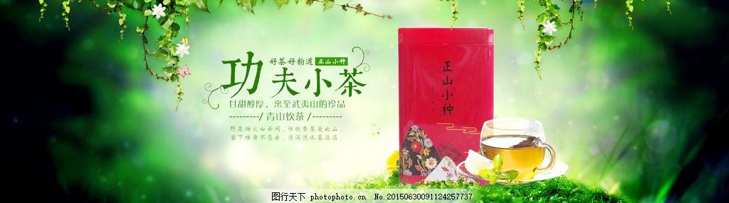 茶叶海报 淘宝素材 淘宝设计 淘宝模板下载
