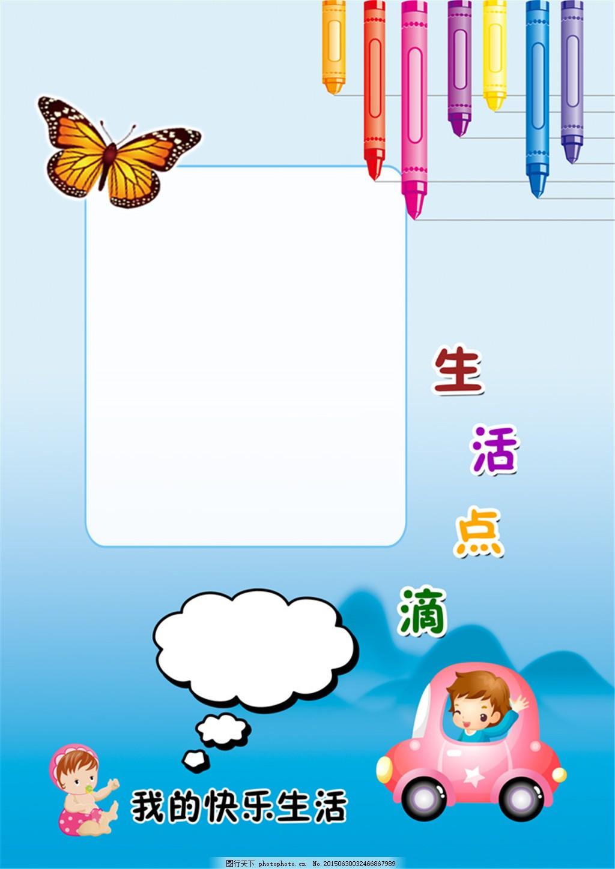 生活点滴儿童幼儿园成长档案psd模板 宝宝照片 相册模板 源文件
