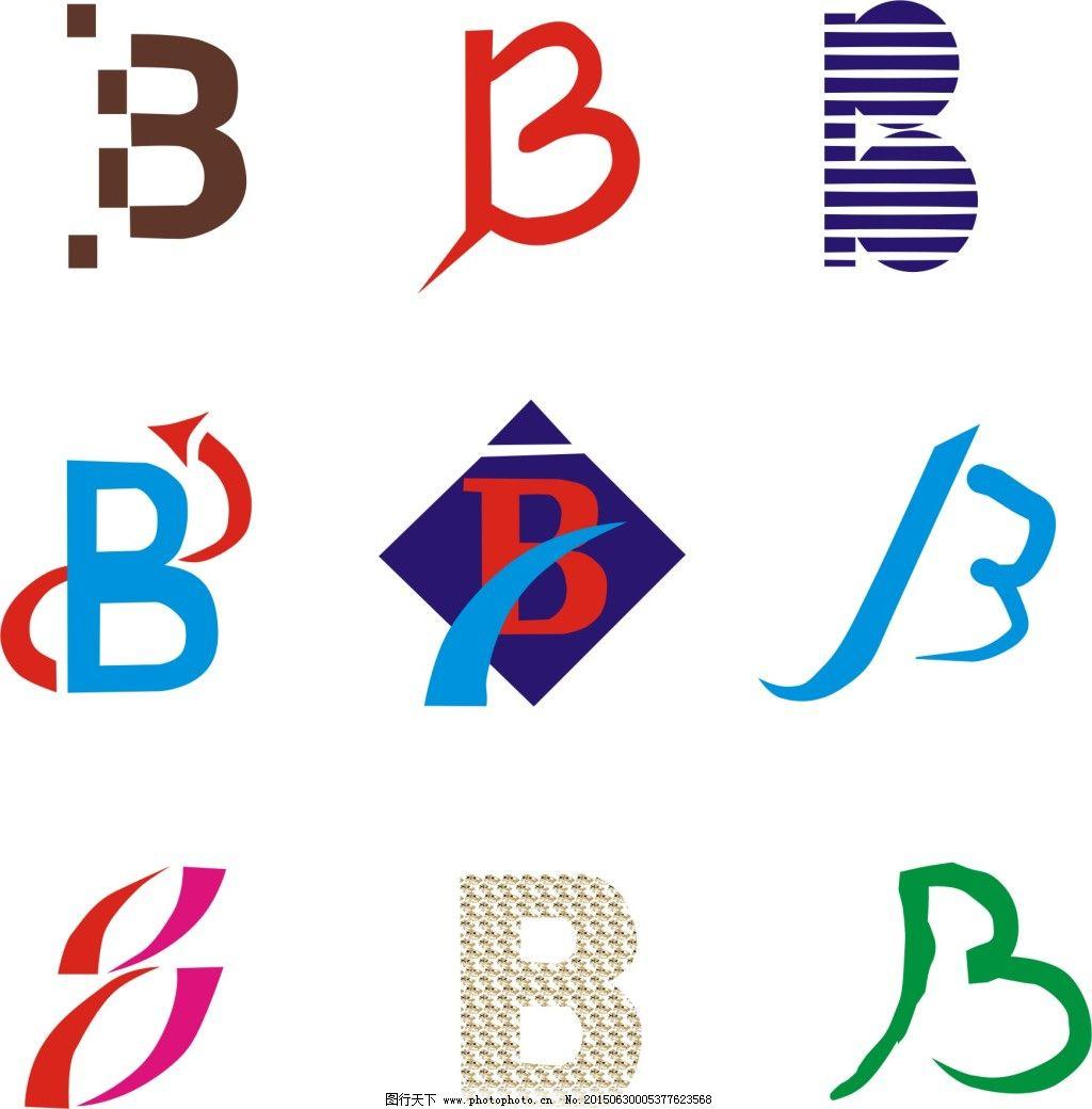 B字母LOGOv字母素材图片苏州装修设计单位图片