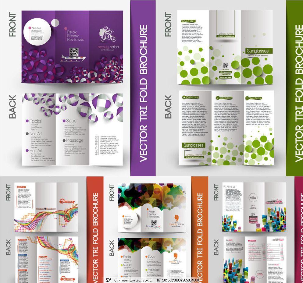 三折页 产品折页 公司三折页 广告三折页 简洁 模版 排版设计图片