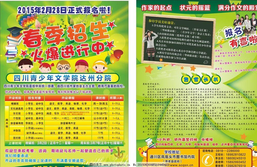 cdr dm宣传单 春季招生 广告设计 海报设计 设计 招生 招生dm 招生