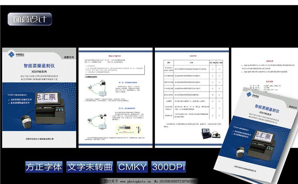 宣传折页图片,产品使用手册 产品宣传 产品宣传单 -图图片