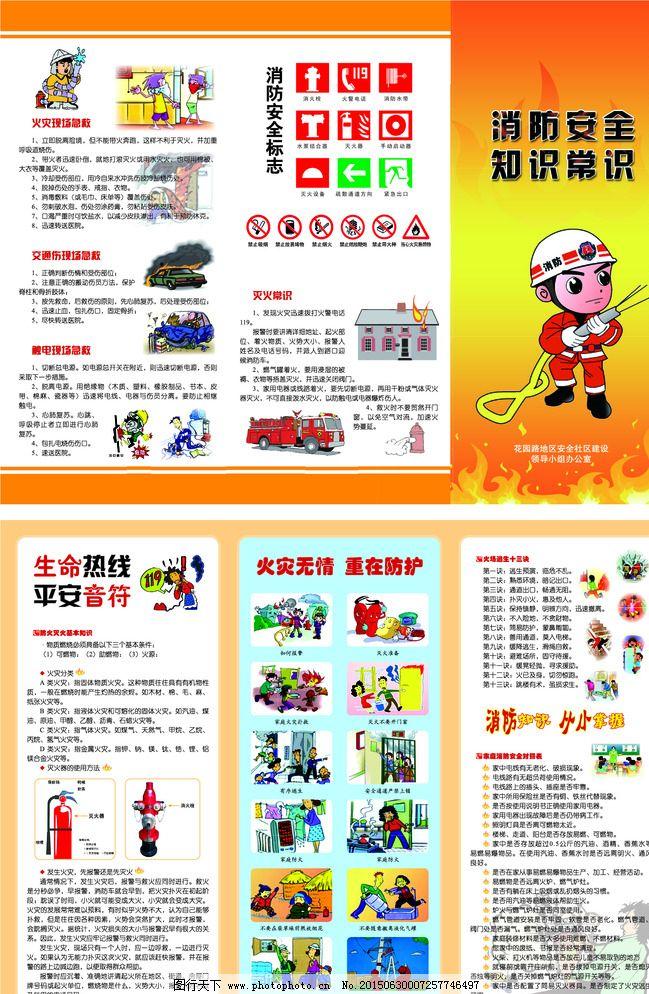 消防安全三折页图片免费下载 ai dm宣传单 广告设计 火灾 三折页 设计