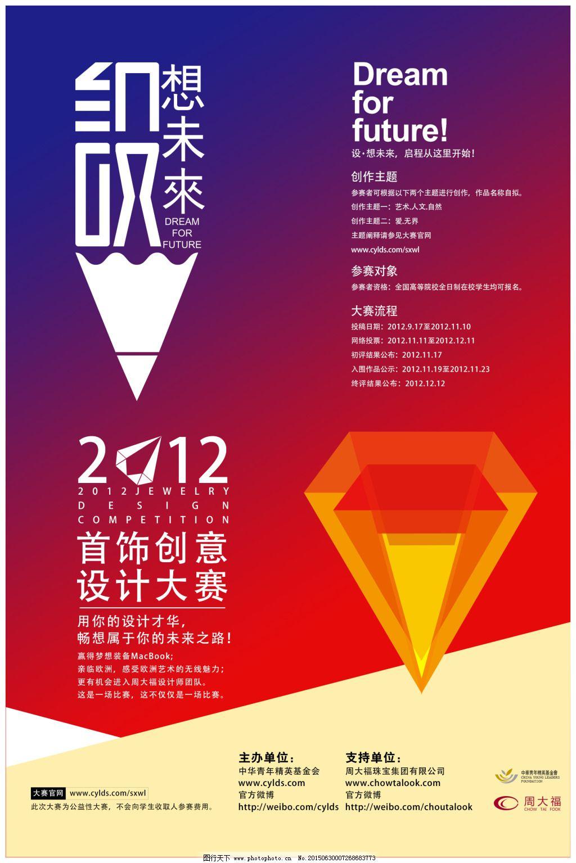 比赛海报免费下载 大赛 钻石 钻石 海报 大赛 宣传海报|宣传单|彩页