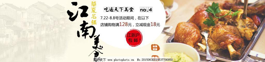 美食海报 美食海报免费下载 食物 江南美食 原创设计 原创淘宝设计