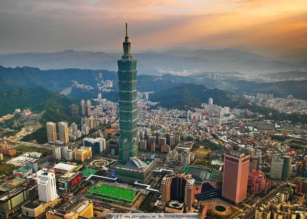台湾城市摄影图片_建筑摄影_建筑园林_图行天下图库