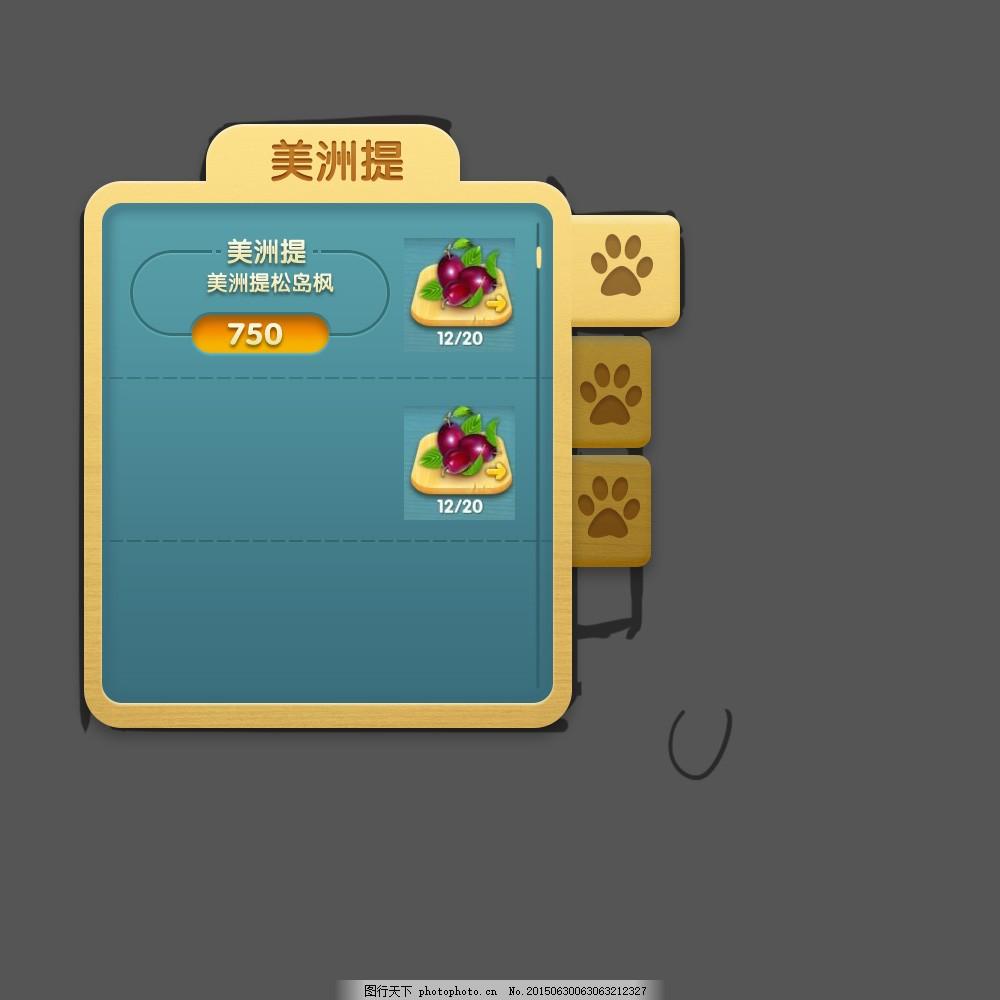 UI界面设计深圳华建筑设计公司图片