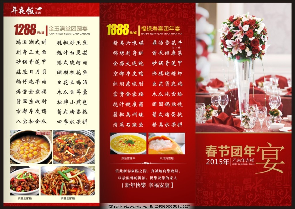中餐春节团年宴菜单 中餐厅 红色图片