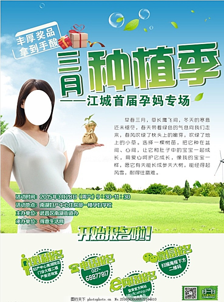 三月种植季 植树节 植树节海报 植树节公益 植树节展板 植树节活动