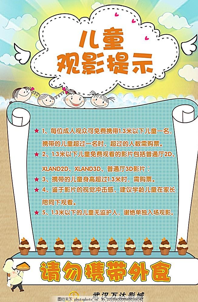观影提示 影城卖品 套餐海报 爆米花 可乐 卖品套餐 促销 万达