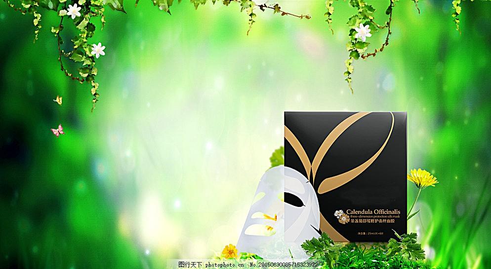 绿色清新面膜 绿森林背景 面膜海报 化妆品展示 小花 唯美面膜