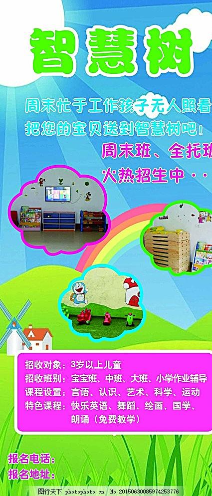 设计图库 海报设计 旅游海报  幼儿园宣传展架 幼儿园展架 儿童活动海