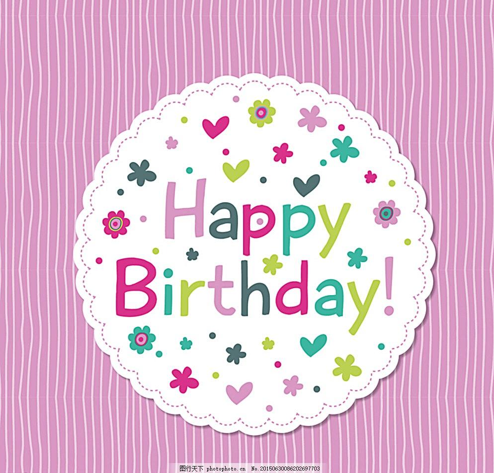 生日贺卡 蛋糕 礼物 彩色 动漫动画 平面素材 广告设计 白色