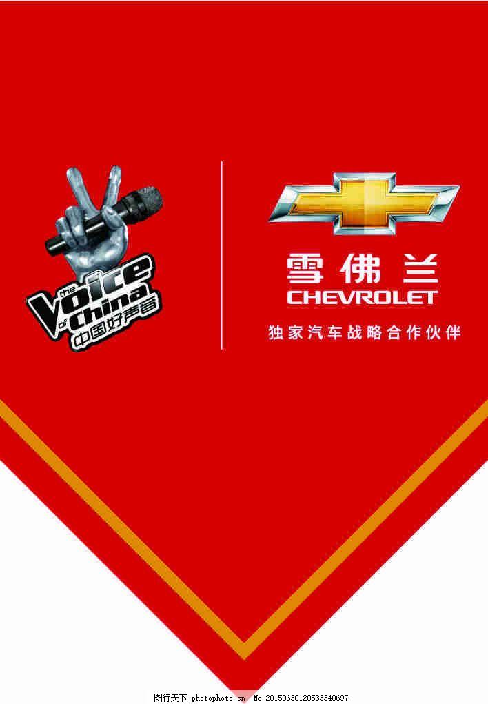 中国好声音雪佛兰 三角 雪佛兰 中国好声音logo 雪佛兰logo 图标 矢量