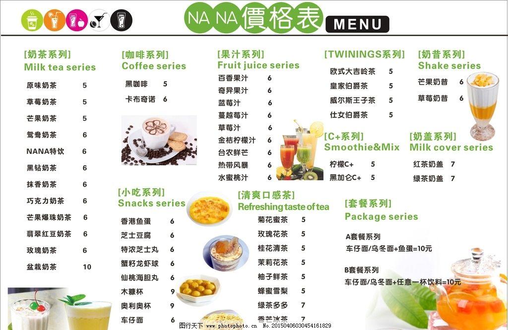 爆米花宣传语_奶茶店 菜单 清新菜单图片_菜单菜谱_广告设计-图行天下素材网