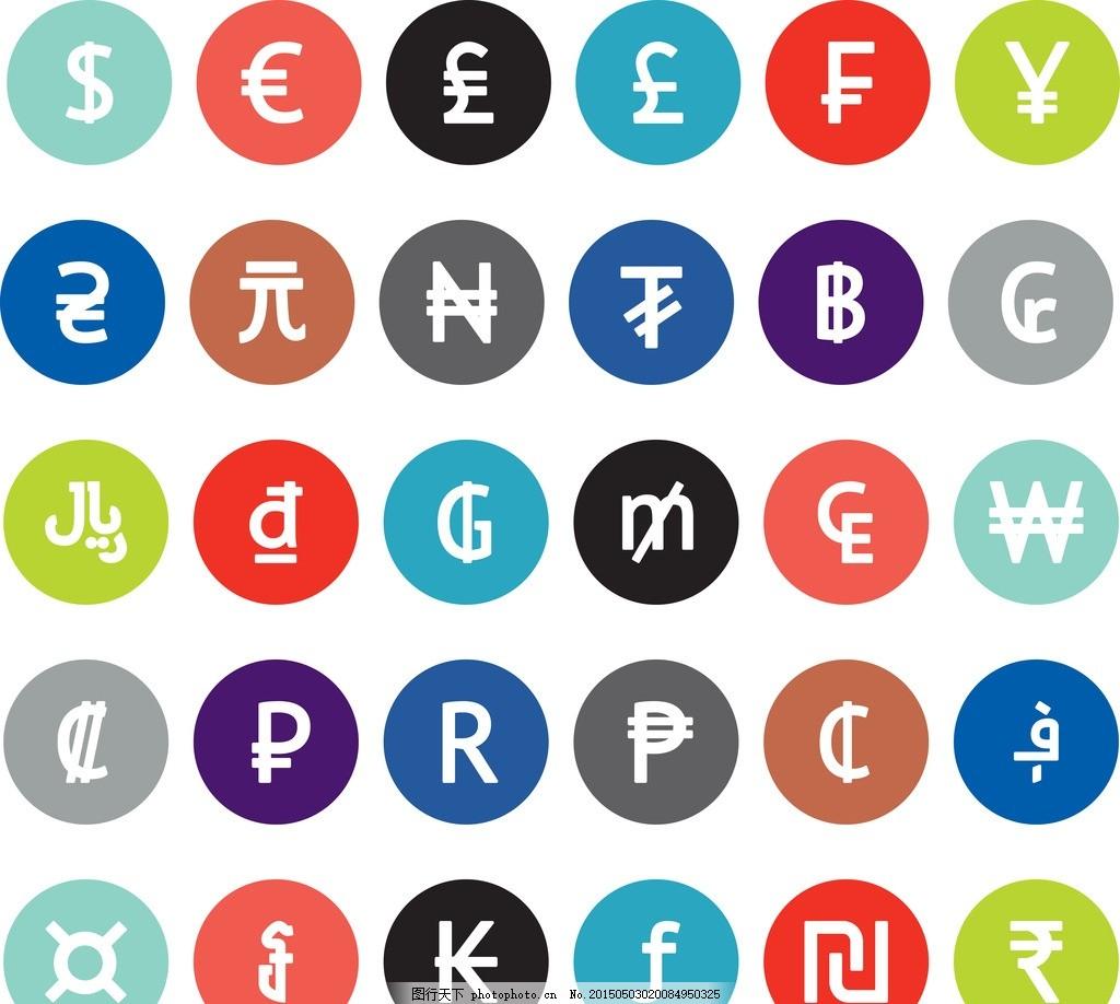 各国货币符号图片_各国货币符号图片_网页小图标_标志图标-图行天下素材网