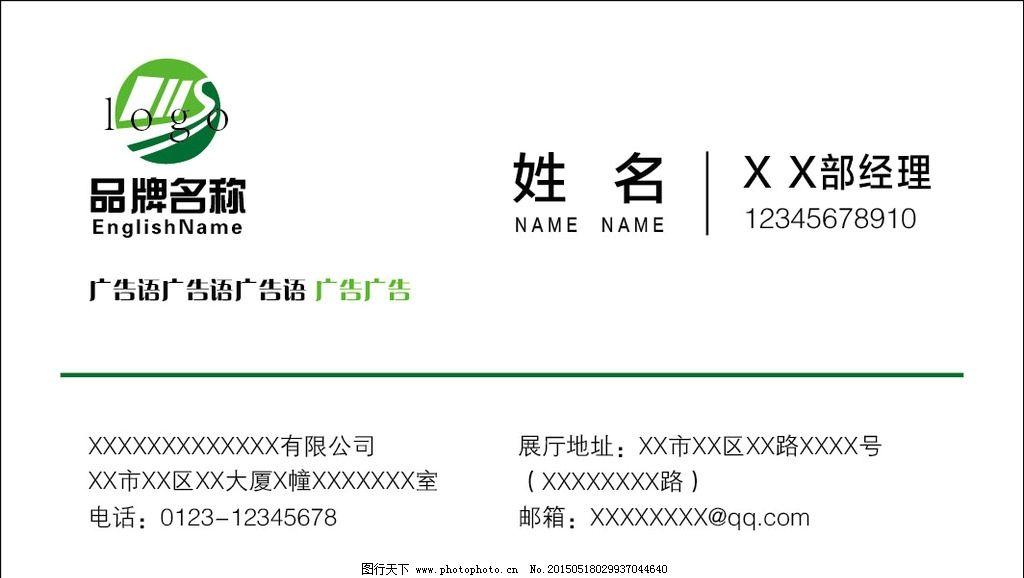名片,简洁名片,商务名片,绿色名片,简单,设计,广告设计