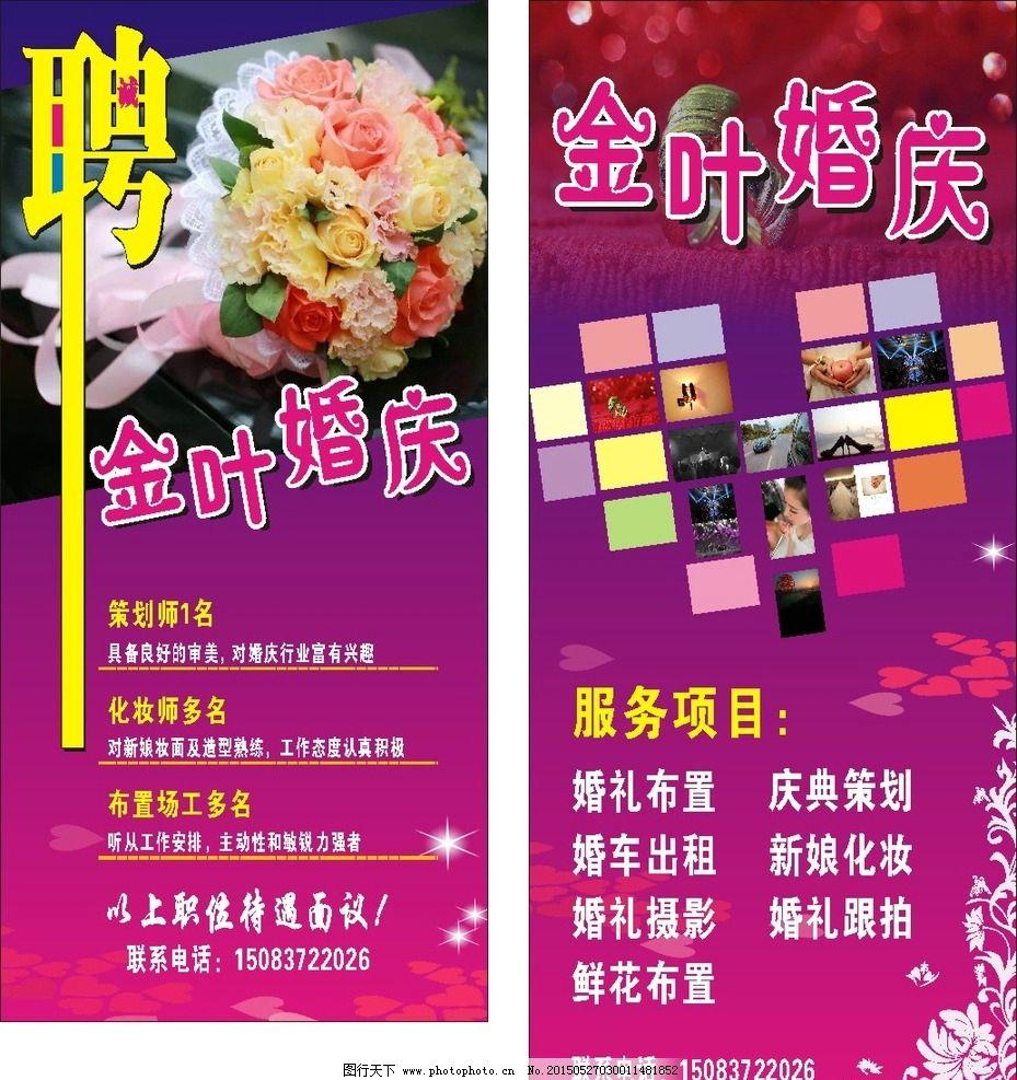 婚庆宣传单,宣传页,婚庆招聘,海报设计,广告设计,CDR
