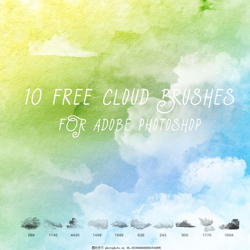 ps天空素材免费下载_10个免费的天空云朵、云彩、白云Photoshop云笔刷下载图片_笔刷 ...