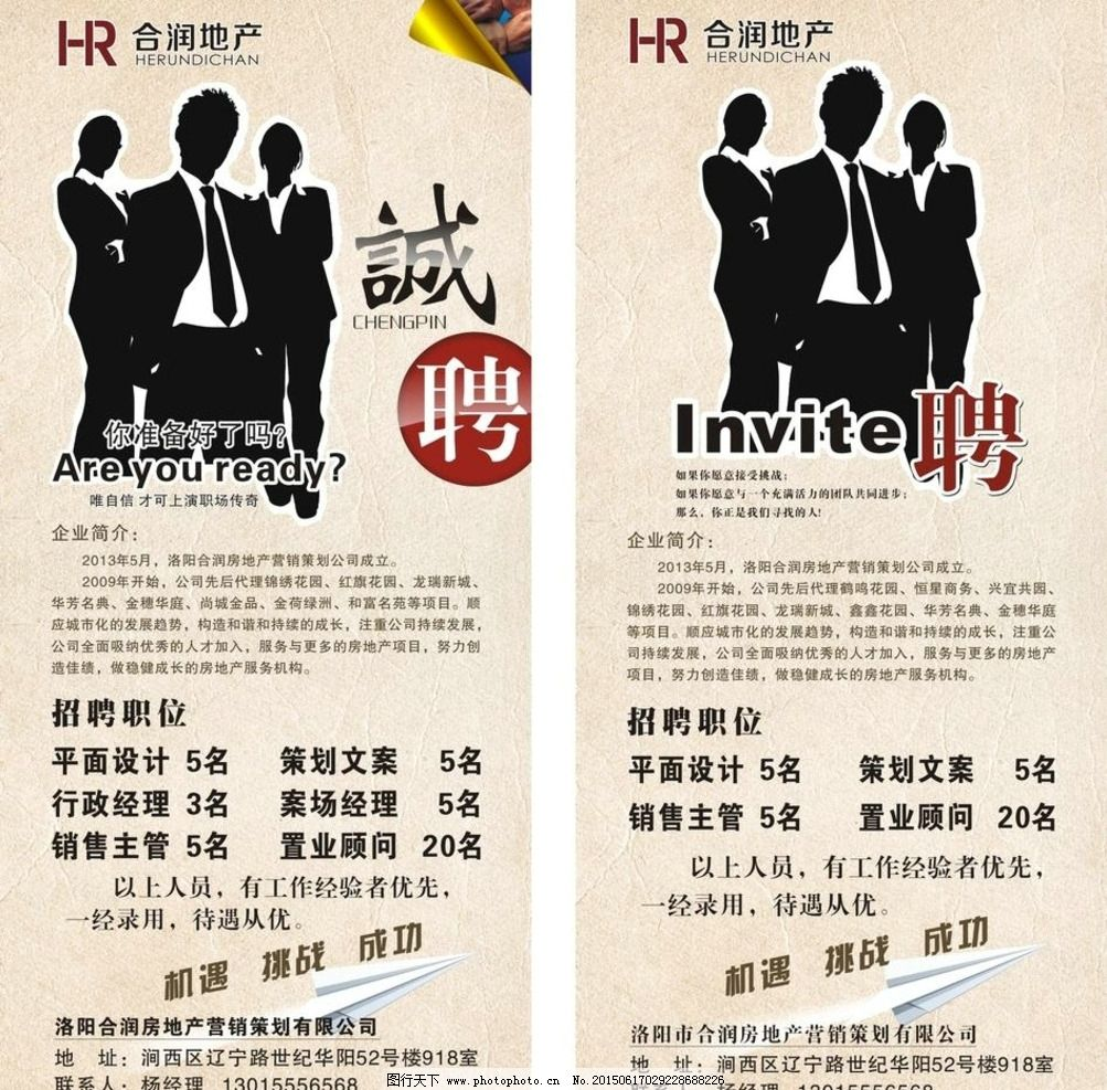 招聘,海报,展架,易拉宝,宣传海报,设计,广告设计