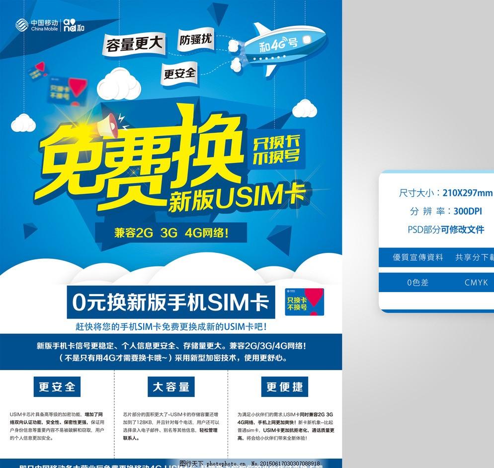 移动换卡宣传DM,免费换4G,移动4G换卡,4G免费换卡,USIM卡免费换,4G换卡宣传单,4G海报