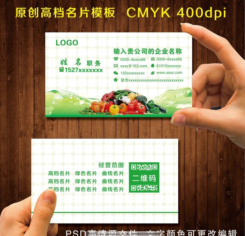 蔬菜名片,蔬菜名片模板,蔬菜名片素材,蔬菜名片背景,企业蔬菜名片,婚庆蔬菜名片,集团蔬菜名片